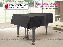 【its】レビューでもれなく高級クロス同梱!グランドピアノカバー アルプスG-MA-BK「難燃加工された素材の細かい網目柄」【奥行190〜200cm未満/G5/S4/S400/RX-5/SK-5/D-193等】(アルプスMA-BKシリーズ)