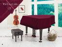 【its】レビューでもれなく高級クロス同梱!グランドピアノカバー アルプスG-WB-R「フリルとブレードのアクセント」【奥行240〜260cm未満/CS/GS-80等】(アルプスWB-Rシリーズ)
