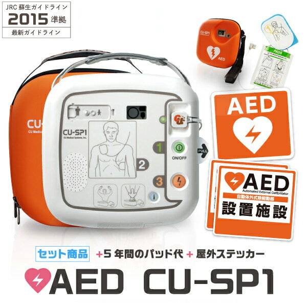 15000円オフクーポン配布中【価格で選ぶなら】AED 自動体外式除細動器 CU-SP1(シーユーSP1) キャリングケース付  5年間の電極パッド代 ステッカー セット CUメディカル社 【AED 60日間返金保証】