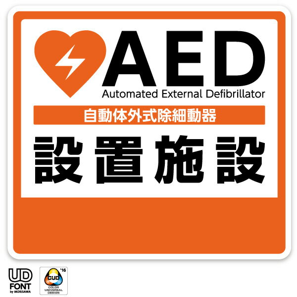 AED 自動体外式除細動器 設置シール AED設置ステッカー AEDシール AED標識  AED 設置施設 1604【屋外・屋内両用】