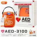 日本光電 カルジオライフ AED-3100 AED自動体外式除細動器【おまかせパック(5年間のパッド