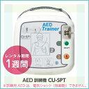 AED トレーナー AED訓練機 CUメディカル CU-SPT 【1週間1円】【レンタル】【お一人様1点限り】