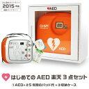 【初めてのAED楽天3点セット】AED 自動体外式除細動器 CU-SP1(シーユーSP1) キャリン