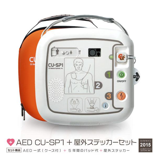 【86時間限定!エントリーでポイントUP!】【平成最後の年始セール!先着30台、1万オフクーポン】AED 自動体外式除細動器 AED CU-SP1 CUメディカル社 【AED+キャリングケース+5年間おまかせパック+ステッカーセット】【AED 60日間返金保証】