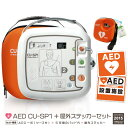 【10000円OFFクーポン配布中、先着30台】【価格で選ぶなら】AED 自動体外式除細動器 CU-SP1(シーユーSP1) キャリングケース付  5年..
