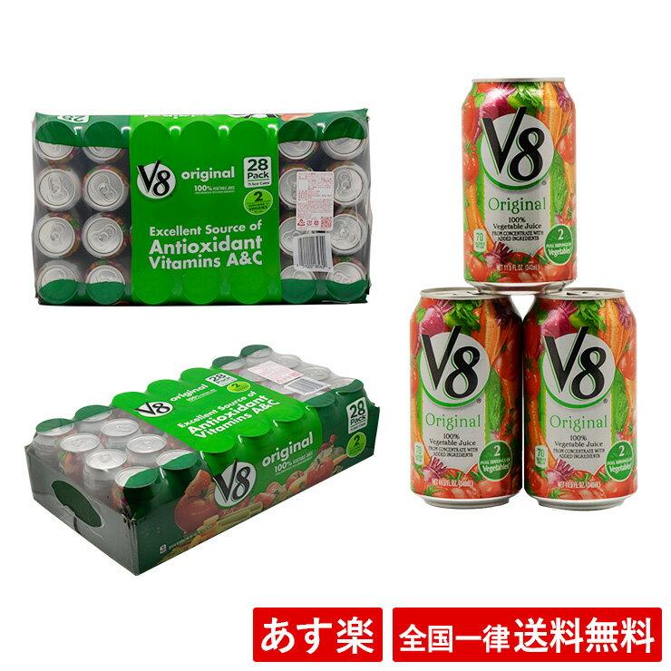 全国一律送料無料キャンベルV8トマトと野菜の100%ジュース340ml×28本コストコ通販トマトジュ