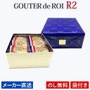 【送料無料】【R2】ハラダ ラスク グーテ・デ・ロワ/中缶 ...