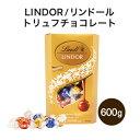 リンツ リンドール LINDT LINDOR トリュフチョコレート 600g【24個まで同梱可能】
