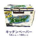 【送料無料】カークランド キッチンペーパータオル160シート×12ロール