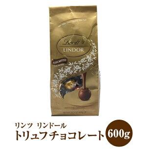 トリュフ チョコレート アソートセット