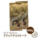 【2セット送料無料】リンツ リンドール LINDT LINDOR トリュフチョコレート 600g