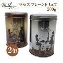 【期間限定商品】マセズ プレーン トリュフ チョコレート 500g × 2缶