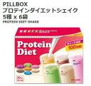 プロテインダイエット シェイク PILLBOX 5種×6袋 ...