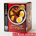 新宿中村屋 スープカリー 320g × 5袋 スープカレー 中村屋 カレー 業務用【あす楽】【送料無料】