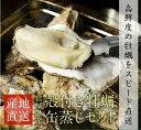 送料無料 宮城県産殻付カキ缶蒸セット15個入り 生きた牡蠣をそのまま直送!届いて約10分で蒸し牡蠣が完成【冷蔵】