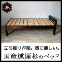 【国産】【無垢】すのこベッド スノコベッド ベット シングルベッド 天然木製 ナチュラル シンプル カントリー 腰にやさしい杉スノコベッド ブラウン 日本製