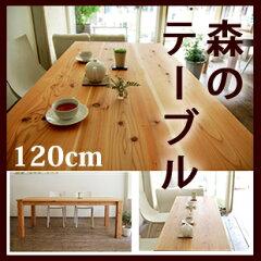 森のテーブル大分県の日田杉