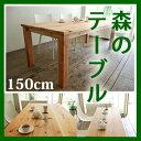 国産杉のダイニングテーブル 無垢 幅150cm