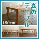ダイニングテーブル 食卓 リビングテーブル パソコンデスク 学習デスク 書斎机 180cm 無垢 天然木 木製 国産杉 北欧 ナチュラル カントリー 森のダイニングテーブル180 日本製