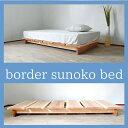 【国産】【職人が作るベッド】 すのこベッド ローベッド シングル スノコベッド ヘッドレス 並べる 日本製 スノコベット ロータイプ シングルベッド 無垢 木製 天然木すのこベッド 国産杉ボーダーベッ