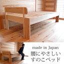 すのこベッド スノコベッド シングル ベット 国産 無垢 無塗装 燻煙杉 天然木製 シンプル カントリー 北欧 腰にやさしいスノコベッド ナチュラル 日本製