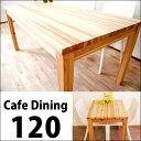 【国産】【無垢】ダイニングテーブル リビングテーブル カフェテーブル デスク 学習机 120cm 国産杉 天然木 木製 ナチュラル カントリー 北欧 cafe ダイニングテーブル 120