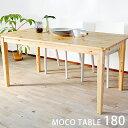 国産ダイニングテーブル 食卓テーブル 無垢パイン材 パソコンデスク 学習机 幅180cm 天然木 木製 北欧 ナチュラル カントリー mocoダイニングテーブル1800 日本製