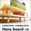 テレビ台 テレビボード ローボード 無垢 完成品 国産 ナチュラル シンプル 北欧 木製 天然木 130cm 26型 32型 37型 42型 52型 日本製 国産杉のテレビ台 haneテレビボード 130