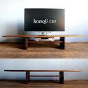 【国産】【無垢材】【完成品】木を選べるテレビ台。テレビボード TV台 TVボード ローボード 幅150cm ウォールナット オーク 天然木製 konoji テレビボード 150 日本製