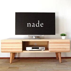テレビ台 テレビボード ローボード 無垢 完成品 国産