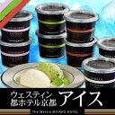スイーツ洋菓子人気のアイスクリームウェスティン都ホテル京都 アイスクリーム【ギフト】【楽ギフ_のし】