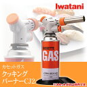 イワタニ クッキングバーナーCJ2 CB-TC-CJ2 イワタニ Iwatani 料理 お料理 調理