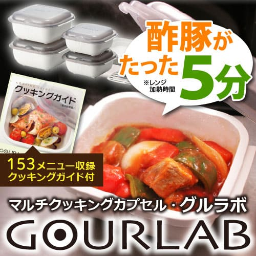 電子レンジで簡単!便利な調理器具グルラボ マルチセット...:i-collect:10005404