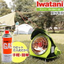 カセットガス アウトドアヒーター CB-ODH-1 イワタニ Iwatani