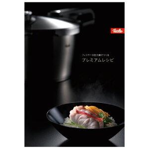 フィスラー圧力鍋プレミアム4.5L蒸し器三脚料理ブック付きIH対応【Fisslerジャパン正規品】