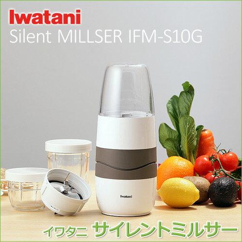 サイレントミルサー IFM-S10G イワタニ Iwatani