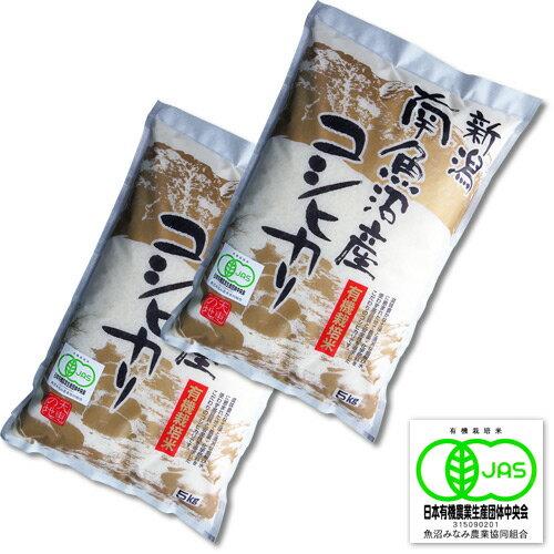 魚沼産 南魚沼産 コシヒカリ 有機栽培米 10kg (5kg×2) 農薬・化学肥料不使用 平成29年産 新米
