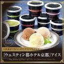 ウェスティン都ホテル京都 アイスクリーム