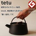 池永鉄工 鉄瓶 tetu 【日本製 南部鉄器】