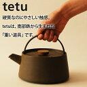 池永鉄工 鉄瓶 tetu+ 【日本製 南部鉄器】