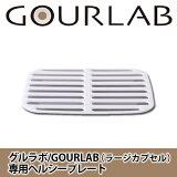 電子レンジで簡単!便利な調理器具グルラボ用 ヘルシープレート (ラージカプセル専用)