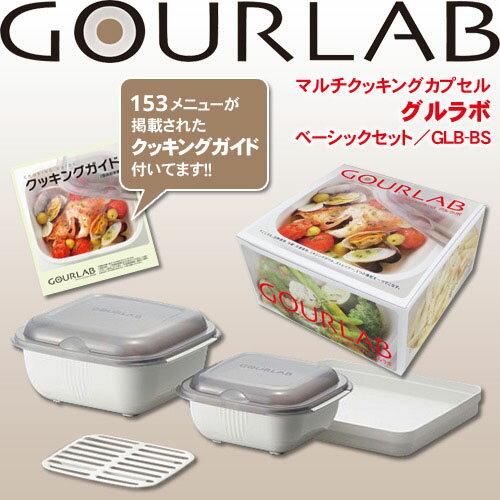 電子レンジで簡単!便利な調理器具グルラボ ベーシックセット...:i-collect:10005713