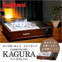 イワタニ / Iwatani カセットこんろ カセットフー かぐら CB-MK-36