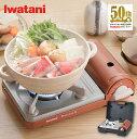 【送料無料】イワタニ Iwatani カセットコンロ カセットフー『プチスリム2』ケース付 CB-JRC-PS50-A カセットこんろ イワタニ ミニ コンパクト 一人用