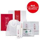 【お一人様1セット・1回限り】 MOONBEAUTY 京の月 トライアルセット 1セット7日分 日本製 自然派基礎化粧品