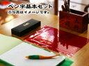 村上龍生先生推奨 ペン基本セット【東京書道教育会】