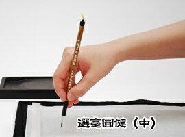 20%OFF【書道筆】選毫圓健(中)せんごうえんけん
