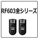 【第二世代!!】【正規品 純正品 3ヶ月保証】 RF603全シリーズ RF603C1.RF603C3...