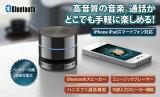 �ڤ������ޡ��С�������ۡڽ����ʡ������ʡ�3�����ݾڡ�Bluetooth ���ԡ����� iPhone�����ޡ��ȥե���ʥ��ޥۡˡ�iPad�б� �֥롼�ȥ�����4.0 ���ԡ����� iPhone iPad �б� Bluetooth4.0���椦�ѥå�ȯ���Τߡ�Ʊ���'��ǰ��ְ¤��ۡ�����̵���۹��ޤ��å��ڥ��դ�