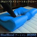 【送料無料】頚椎安定2wayピロー BlueBlood「アートマン」体調、環境などで高さを変えたい!枕をくるんと返すだけで高さが変化 ブルーブラッドシリーズ新商品Atoman ※北海道/沖縄/離島は別途送料500円が必要。後ほど加算いたします
